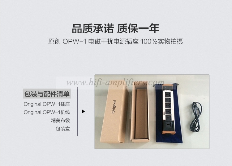 Original OPW-1 Hifi  Power Filter Socket With USB