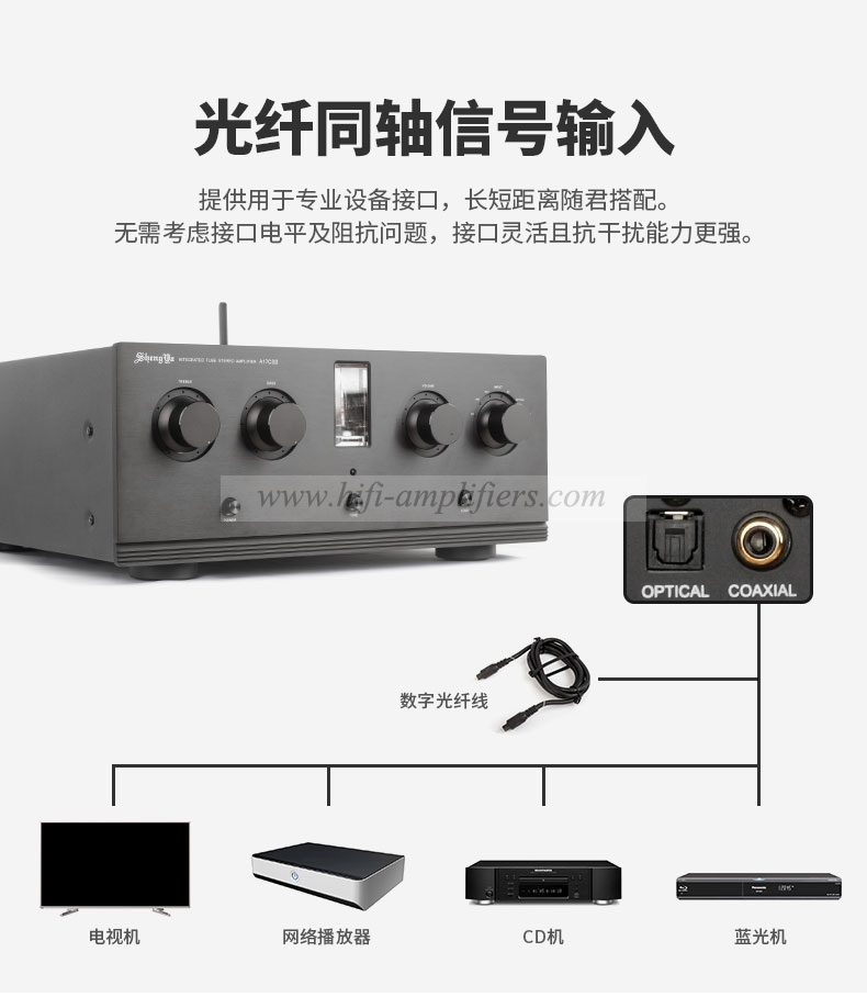 Shengya A17CSII Tube and Transistor Hybrid Amplifier Bluetooth Edition