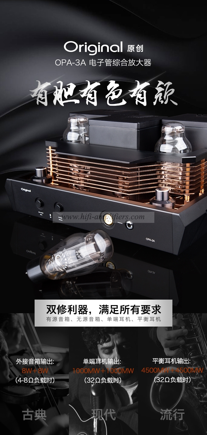 Original OPA-3A 300B Vacuum tube Amplifier HiFi Headphone Balance output Amp