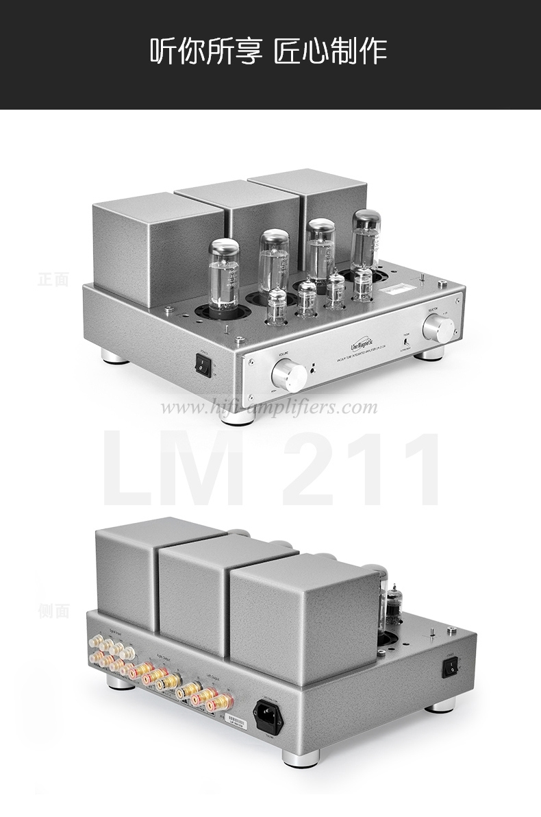 Line Magnetic LM-211IA Hifi EL34*4 Integrated Vacuum Tube Amplifier